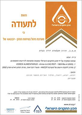 בטיחות מזון - אישור מכון התקנים הישראלי